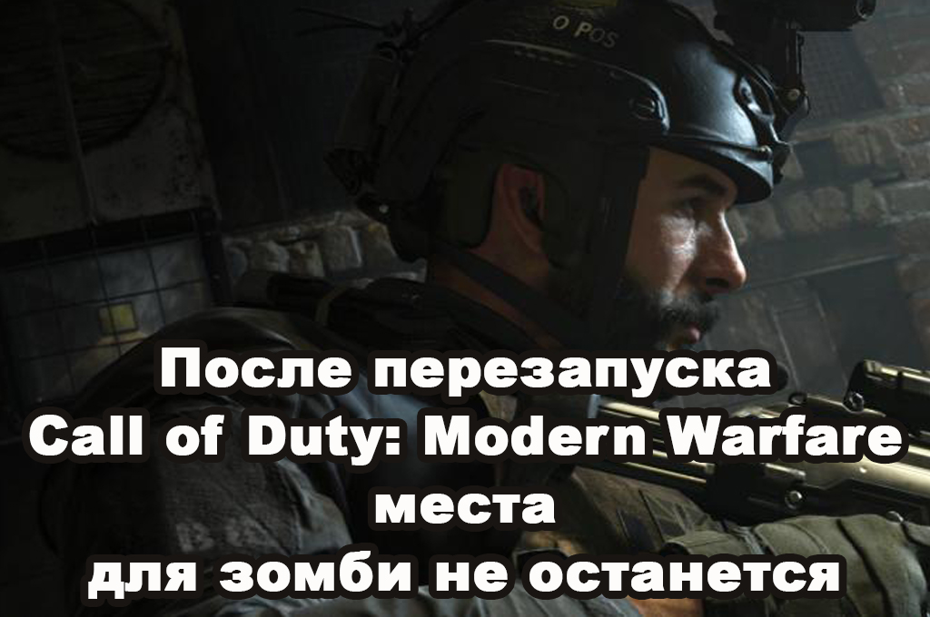 После перезапуска Call of Duty: Modern Warfare места для зомби не останется